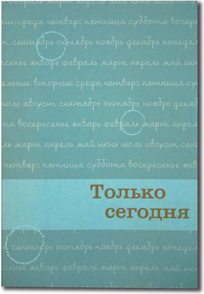 http://www.na-russia.org/egednevnik/
